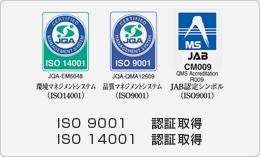ISO 9001認証取得 ISO 14001認証取得