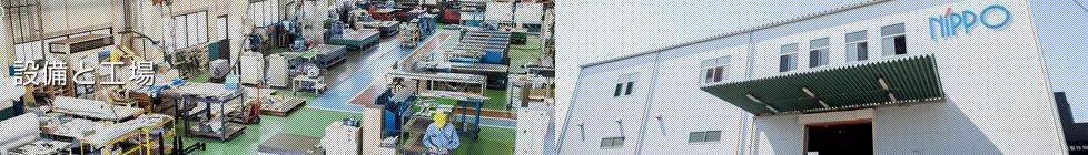 設備と工場