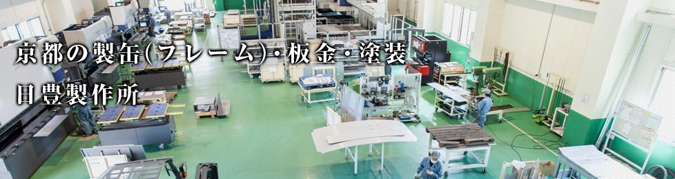 京都の製缶(フレーム)・板金・塗装 日豊製作所