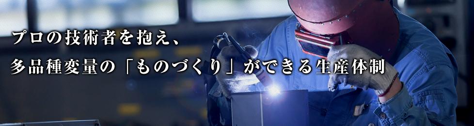 プロの技術者を抱え、多品種変量の「ものづくり」ができる生産体制